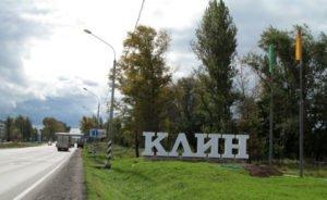 Цена цветных металлов в Клин медный лом в Одинцово