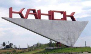 Канск