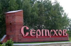 Куда сдать металлолом в Серпухове?