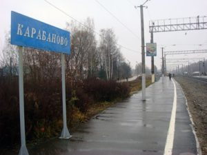 Карабаново