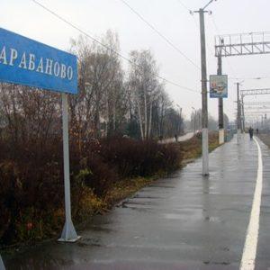 Куда сдать металлолом в Карабаново?