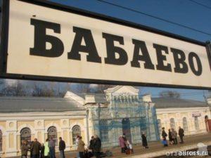 Бабаево