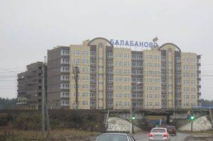 Балабаново