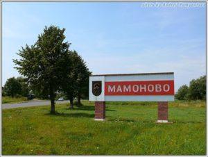 Мамоново