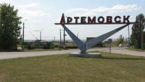 Артёмовск