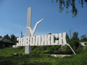 Заволжск