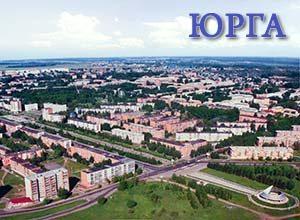 знакомства в городе юрга кемеровской области