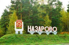 Куда сдать металлолом в Назарово?
