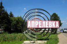 Куда сдать металлолом в Апрелевке?