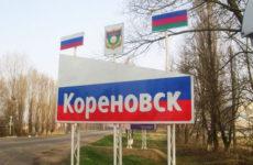 Куда сдать металлолом в Кореновске?
