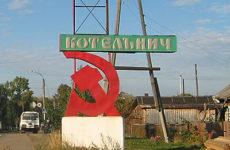 Куда сдать металлолом в Котельниче?