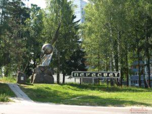 Пункты приема металла цены в Пересвет лом титана цена в Наро-Фоминск