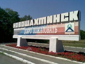 Куда сдать макулатуру в Новошахтинске?