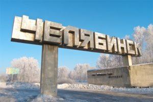 Куда сдать макулатуру в Челябинске?