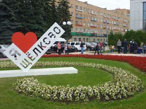 Куда сдать макулатуру в Щёлково?