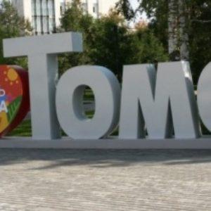 Куда сдать макулатуру в Томске?