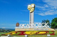 Куда сдать макулатуру в Кисловодске?