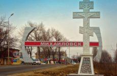 Куда сдать макулатуру в  Михайловске?