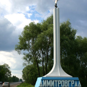 Куда сдать макулатуру в Димитровграде?