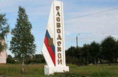 Куда сдать макулатуру в Слободском?
