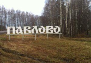 Прием макулатуры в павлово нижегородской области прием макулатуры угрешская