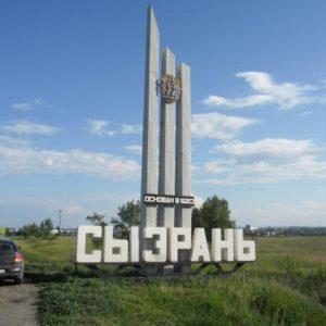 Куда сдать макулатуру в Сызрани?