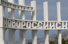 Куда сдать макулатуру в Новороссийске?