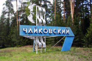 Прием макулатуры чайковский цена макулатура москва пункт