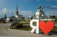 Куда сдать макулатуру в Соликамске?