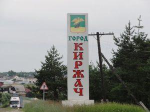 Куда сдать макулатуру в Киржаче?