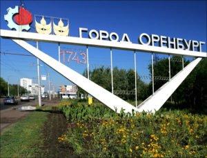 Куда сдать макулатуру в Оренбурге?