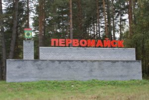 Куда сдать макулатуру в Первомайске?