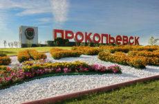 Куда сдать макулатуру в Прокопьевске?
