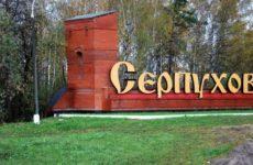 Куда сдать макулатуру в Серпухове?