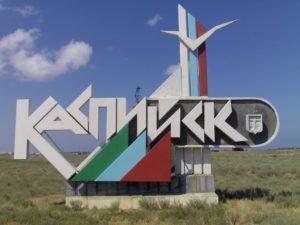 Куда сдать макулатуру в Каспийске?