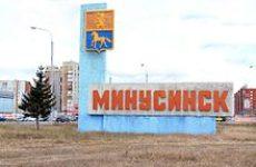 Куда сдать макулатуру в Минусинске?