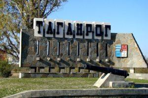 Куда сдать макулатуру в Таганроге?