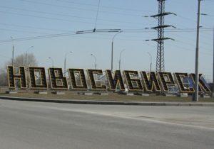 Куда сдать макулатуру в Новосибирске?