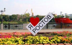 Сдать в ростове макулатуру как сдать макулатуру в иркутске