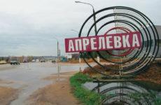 Куда сдать макулатуру в Апрелевке?