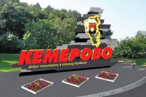 Кемерово куда можно сдать макулатуру вывоз макулатуры екб