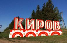 Куда сдать макулатуру в Кирове?