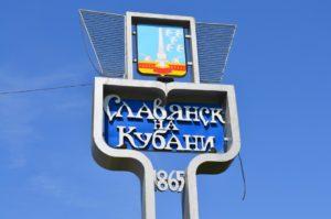 Пункт приема макулатуры в славянске на кубани прием макулатуры в троицке челябинской области
