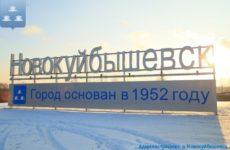 Куда сдать макулатуру в Новокуйбышевске?