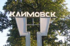 Куда сдать макулатуру в Климовске?