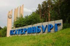 Куда сдать макулатуру в Екатеринбурге?
