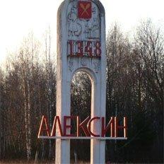 Куда сдать макулатуру в Алексине?
