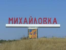 Куда сдать макулатуру в Михайловке?