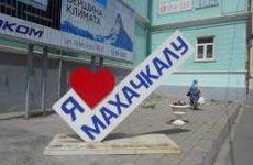 Куда сдать макулатуру в Махачкале?