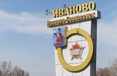 Куда сдать макулатуру в Иваново?